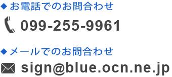 電話番号とメールアドレス