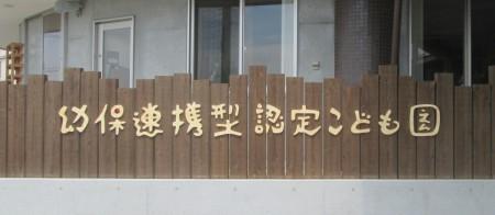 認定保育園(2)