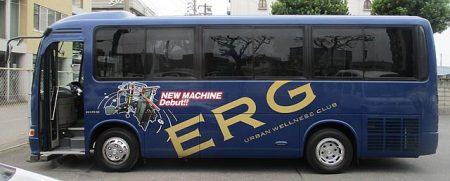 エルグ1号車