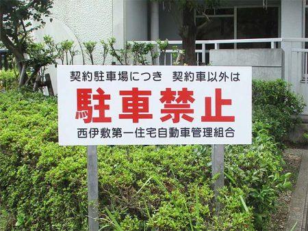 西伊敷駐車禁止横after