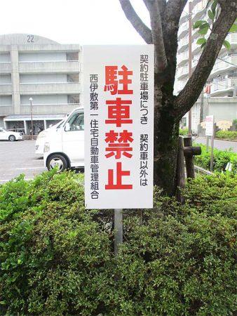 西伊敷駐車禁止after
