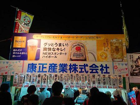 MBC夏祭り夜