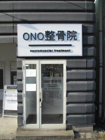 ONO入口
