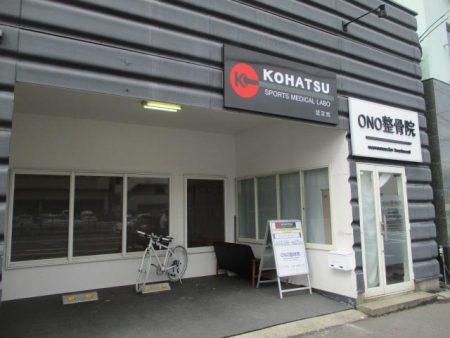 KOHATSU02