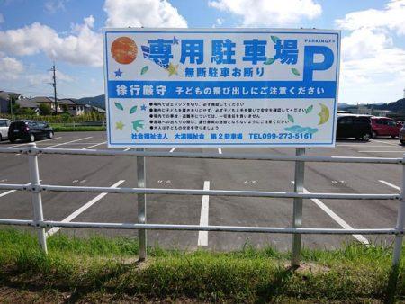 駐車場看板ブルー